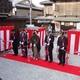 祇園町南側地区私道美装化工事完成式典