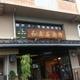 下京区 和泉屋旅館様