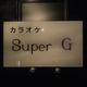 祇園 Super G 様