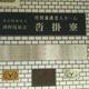 京都市西京区 洛西福祉会 特別養護老人ホーム沓掛寮様
